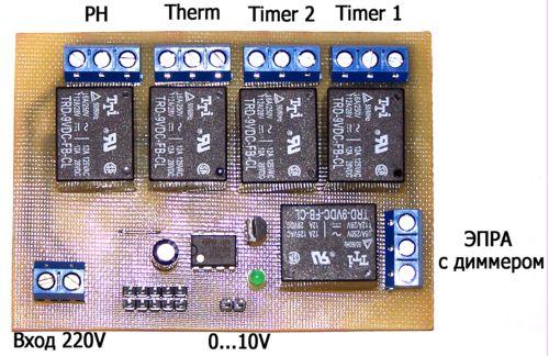 5 реле и электронную схему